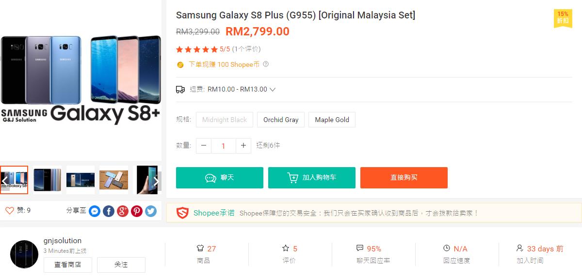 s8 price