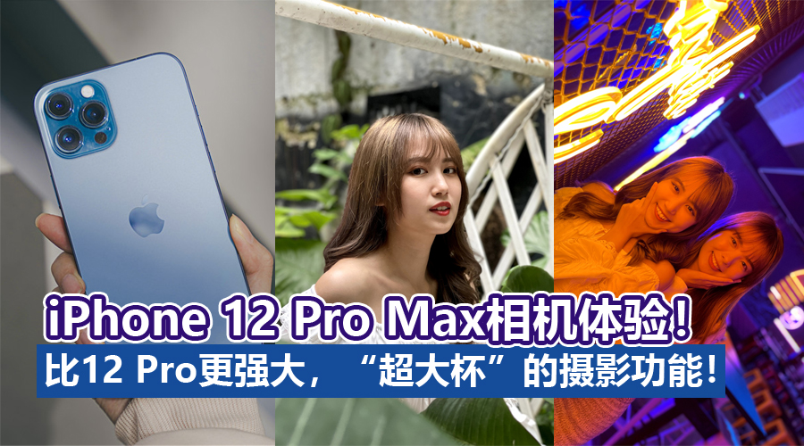 iPhone 12 Pro Max相机体验